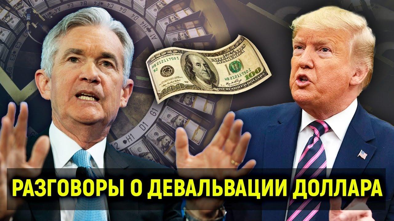 Разговоры о девальвации доллара // Прямой эфир от 26.06.2020