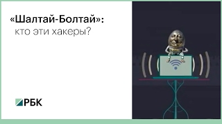 «Шалтай-Болтай»: кто эти  кибервзломщики?