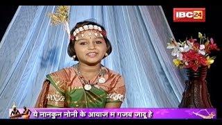 Lok Gayika Ojasvi Sahu | Chhattisgarh LokGeet | छत्तीसगढ़ी लोक गीत संगीत | Chhattisgarh Ke Rang
