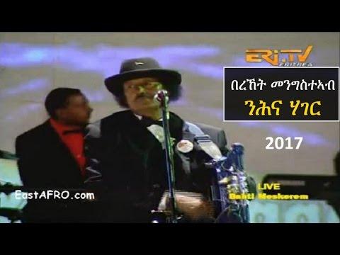 Bereket Mengisteab - ንሕና ሃገር - Eritrea New Year's Eve 2017 Music