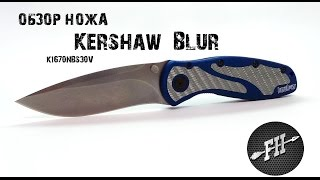 обзор ножа Kershaw Blur K1670NBS30V Limited Edition Navy Blue S30V