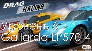 Drag Racing Lamborghini Gallardo LP570-4 Tune Career boss level 6 (v 1.6)