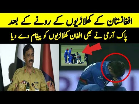 DG ISPR General Asif Ghafoor Message For Afghan Players ||Pakistan Vs Afghanistan Super Four
