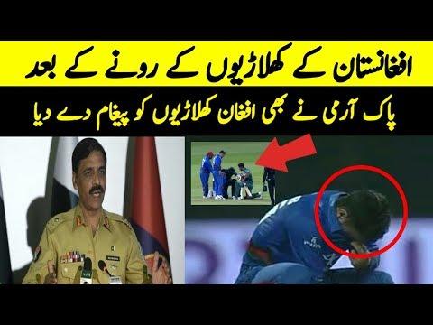 DG ISPR General Asif Ghafoor Message For Afghan Players ||Pakistan Vs Afghanistan Super Four