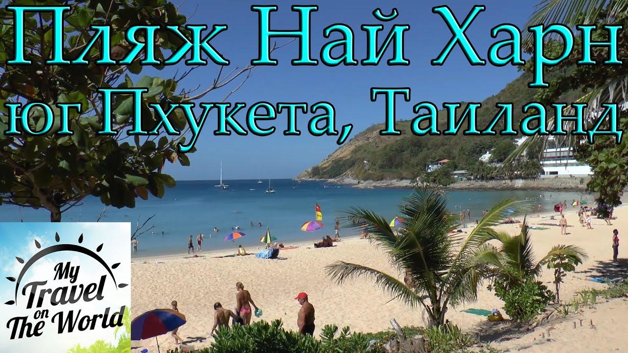 Най Харн-пляж на юге Пхукета, Таиланд - YouTube