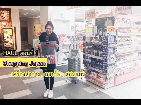 HAUL  เครื่องสำอาง :: Shopping Japan เปิดถุงชอปปิ้งจากญี่ปุ่น ตอนที่ 1