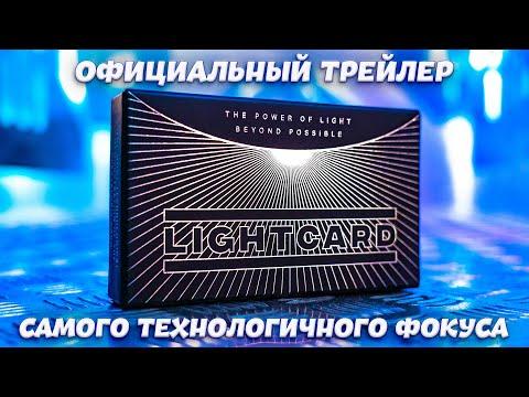 "Light Card By Wonder Makers | НОВОГОДНИЙ НАБОР ФОКУСОВ от  ""Magic Five"""