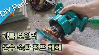 내부가 타 버린 기름 보일러 온수 순환펌프 해체하기~