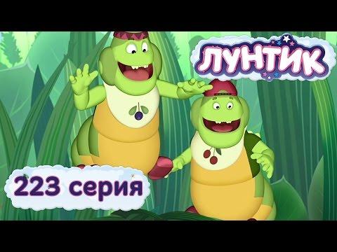 Лунтик и его друзья - 111 серия. Красотаиз YouTube · С высокой четкостью · Длительность: 4 мин56 с  · Просмотры: более 11.801.000 · отправлено: 15-3-2010 · кем отправлено: Лунтик