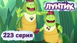 Лунтик и его друзья - 223 серия. Наоборот