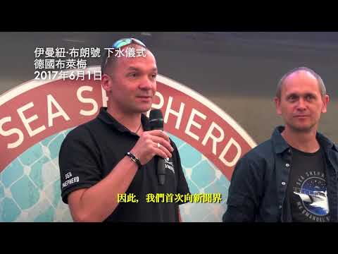 Protect Our Oceans: Dr. Bronner's & Sea Shepherd (with Mandarin subtitles)