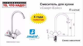 Смеситель для кухни Смарт Бэйс 60007 R-излив, купить смеситель для кухни SMART в Москве(, 2016-07-17T15:55:59.000Z)