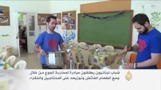هذه قصتي- شباب لبنانيون يطلقون مبادرة لمحاربة الجوع
