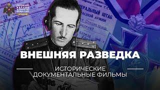 Внешняя разведка-неизвестная история Великой Отечественной