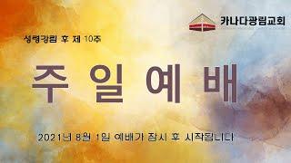 """[카나다광림교회] 2021.8.1 주일 3부 예배 """"큰 박해를 큰 기쁨으로""""(최신호 목사)"""