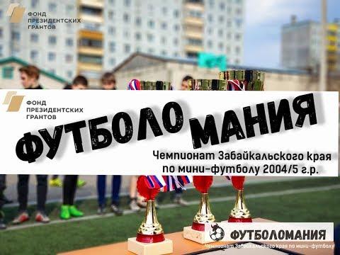 """Видеообзоры 2-го этапа проекта """"Футболомания"""", проводимого в г. Нерчинск"""