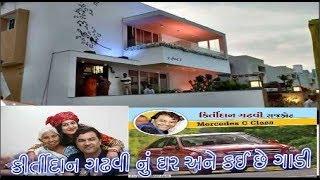 કેવું લાગે છે સુપરહિટ કલાકાર કિર્તીધાન ગઢવી નું ઘર અને કઈ વાપરે છે ગાડી | Kirtidan Gadhvi House Car