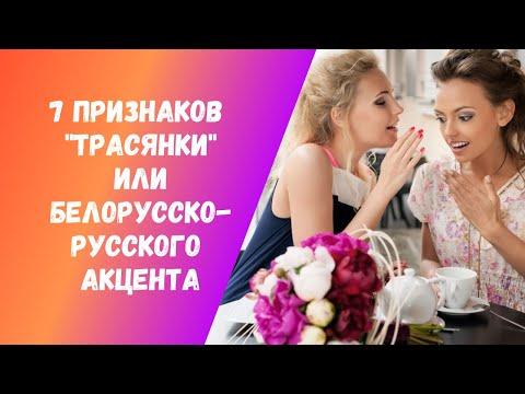 """7 признаков """"трасянки"""" или белорусско-русского акцента."""