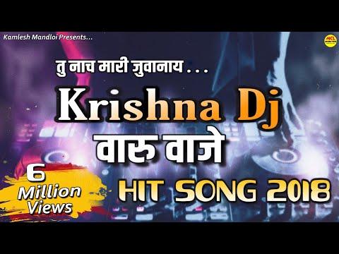 Krishna Dj Varu Vaje Tu Nach | SOHANBHAI & KALU BANDODIYA | By MCL PRODUCTIONS