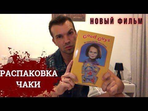 Распаковка Куклы Чаки! Детские Игры 2019! Первый Трейлер. Ремейк. Child's Play 2019