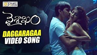 Daggaragaa Raavoddilaga Video Song Trailer || Vaishakam Movie Songs || Harish, Avantika, Saikumar