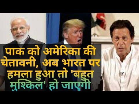 पाक को  अमेरिका ने  चेताया- अब भारत पर हमला हुआ तो बहुत मुश्किल हो जाएगी