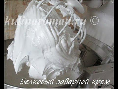 Белково - заварной крем! Идеальный крем для украшения и выравнивания тортов!