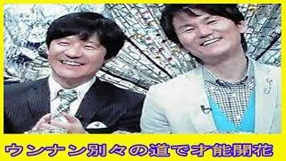 お笑いコンビ「ウッチャンナンチャン」の南原清隆(50)が始めた、狂言...