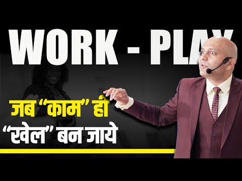Download Work - Play | जब 'काम' ही 'खेल' बन जाये | Harshvardhan Jain