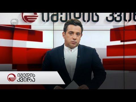 IMEDIS KVIRA - March 24, 2019