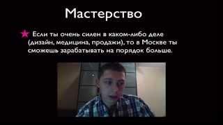 Стоит ли ехать в Москву на ЗАРАБОТКИ? (переезд в Москву для поиска работы)(, 2015-05-07T19:28:10.000Z)