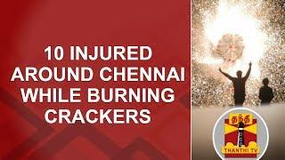 Diwali 2017 | 10 Injured around Chennai while burning Crackers | Thanthi TV