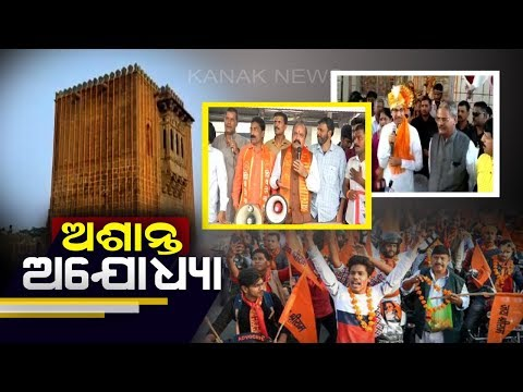 Security Tightened In Ayodhya Ahead Of Uddhav Thackeray's Visit