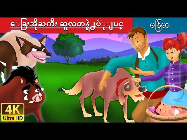 ေ�ြးအိုႀကီး ဆူလ�န္ရဲ႕ပံုျပင္ | ကာ�ြန္းဇာ�္ကား | Myanmar Fairy Tales