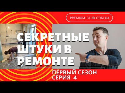 Влог - сериал про ремонт квартиры📕🥇👙Лайфхаки ремонта 😱😻🙀 Ремонт квартиры 🤷♀️🐶🐱
