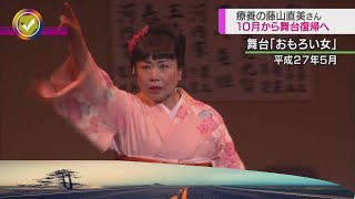 乳がん闘病の藤山直美さん 10月から舞台復帰.乳がんの治療の め去年から...