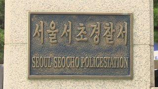 서울 일대 마약 공급책 호텔서 체포…검찰 송치 / 연합…