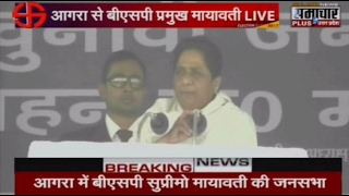 UP Elections 2017 Live: BSP Supremo Mayawati  addressing rally in Agra