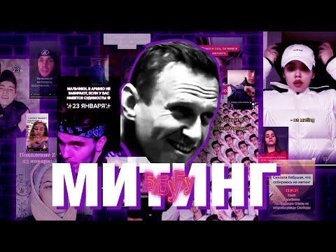 Прямая трансляция несанкционированных акций. Митинг Навального 23 января на Пушкинской площади