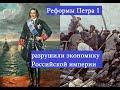 Как Петр Первый разрушил экономику и жизнь страны своими реформами