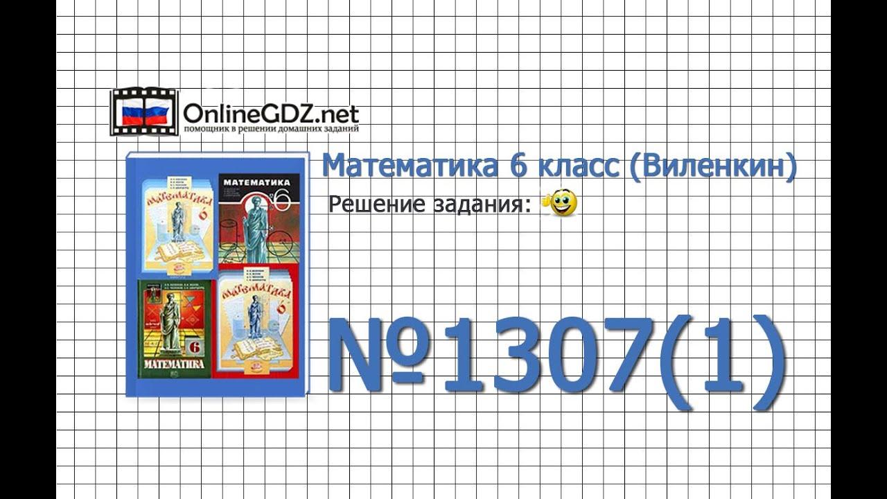 математика 6 класс виленкин 1307 видео
