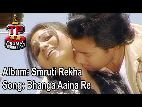 Bhanga Aaina Re_ Smruti Rekha _ New Oriya Album [Full Song]  [Oriya]