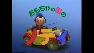 原題はNoddy's Toyland Adventures。人形劇である本作は、イギリスでは1991年から1994年まで放送された。日本での放送はNHK教育が行い、ナレーションは梅...