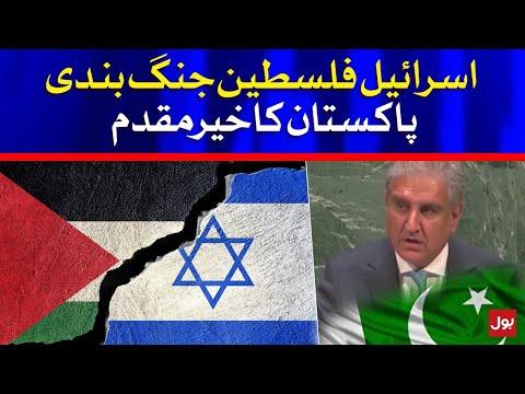 Pakistan Welcomes Israel-Palestine Ceasefire
