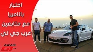 اختبار بورش باناميرا مع متابعين عرب جي تي