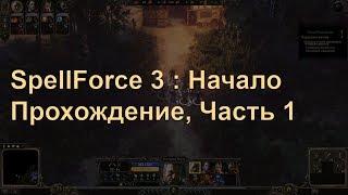 Прохождение SpellForce 3 Часть 1 Начало