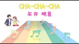 【JPOP】CHA CHA CHA/石井 明美 (Instrumental/カラオケ) 1986年8...