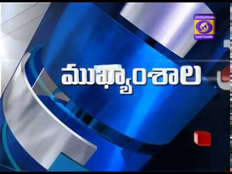 @DDNews Andhra News Headlines 16-11-2018 @01:00PM