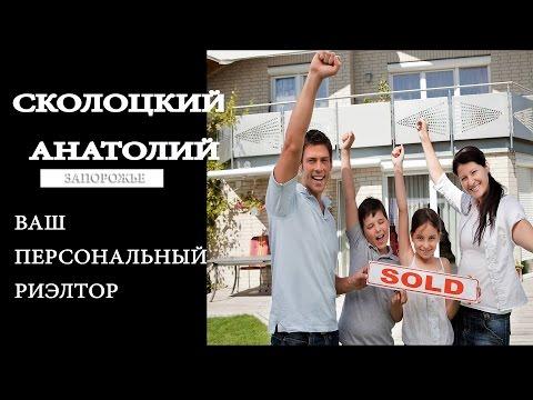 Купить  квартиру  дом в  Запорожье. Продать квартиру дом. Коммерческая.Специалист по недвижимости.