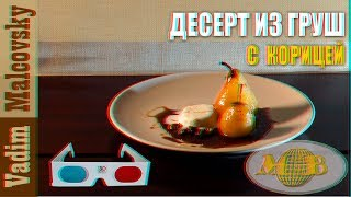 3D stereo red-cyan Рецепт десерт из груш с корицей.